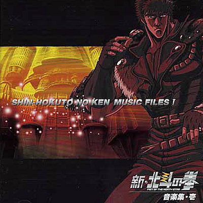 The Vinyl Frontier Shin Hokuto Shinken Ost Collection