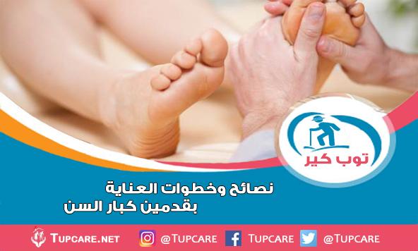 بالنسبة للمسنين عندما يتقدمون بالعمر أو عندما يكبُر الانسان يُصبح مُعرض للإصابة للمشاكل بشكل أكبر، مثل مشاكل القدم حيث تظهر بعض البثور أو الالتهابات أو مسمار القدم.