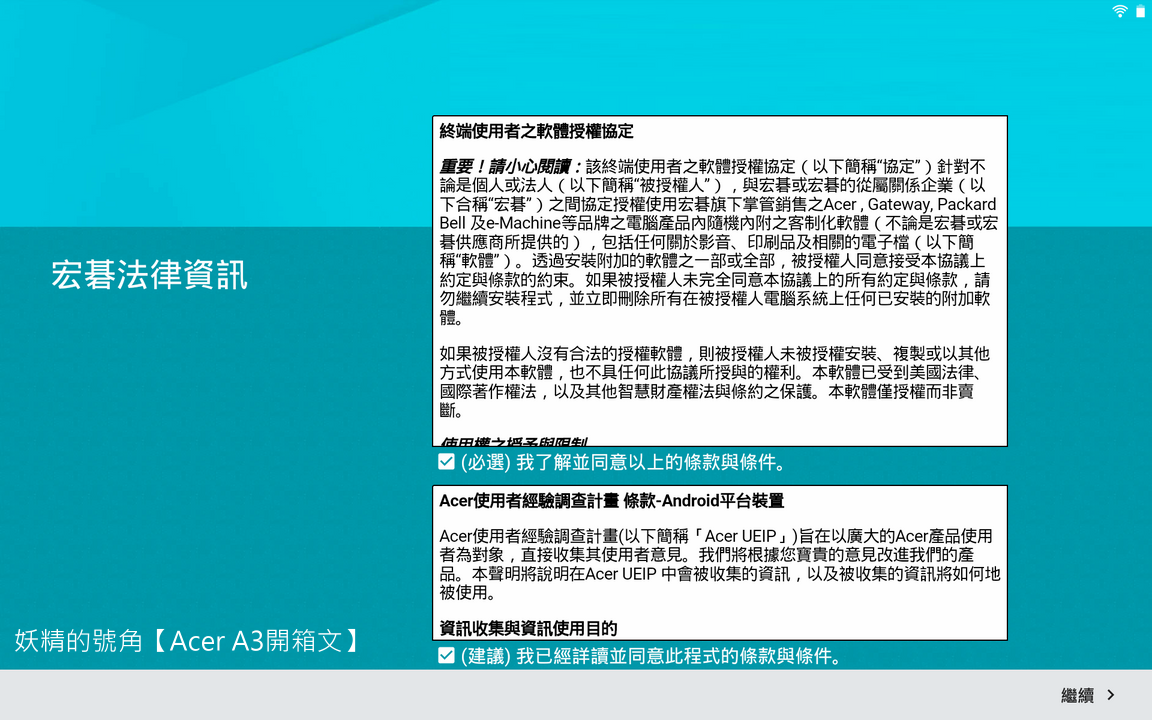 Screenshot 2016 02 13 11 09 54 - [開箱] ACER Iconia Tab A3-A30 10.1吋平板電腦