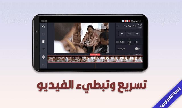 كيفية تسريع وتبطيء الفيديو بإستخدام تطبيق كين ماستر