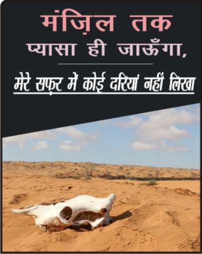 Pyaas-Shayari-Hindi