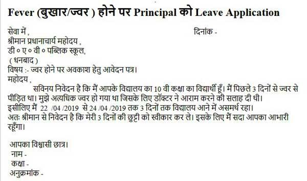 Leave Application In Hindi À¤› À¤Ÿ À¤Ÿ À¤• À¤¸à¤ À¤à¤ª À¤² À¤• À¤¶à¤¨ Anek Roop