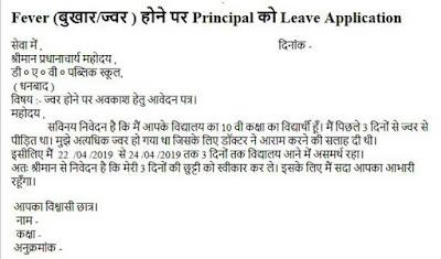 fever hone par application to principal