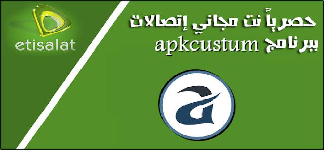 تشغيل نت مجاني للاندرويد اتصالات برنامج apkcostum بدون روت 2017