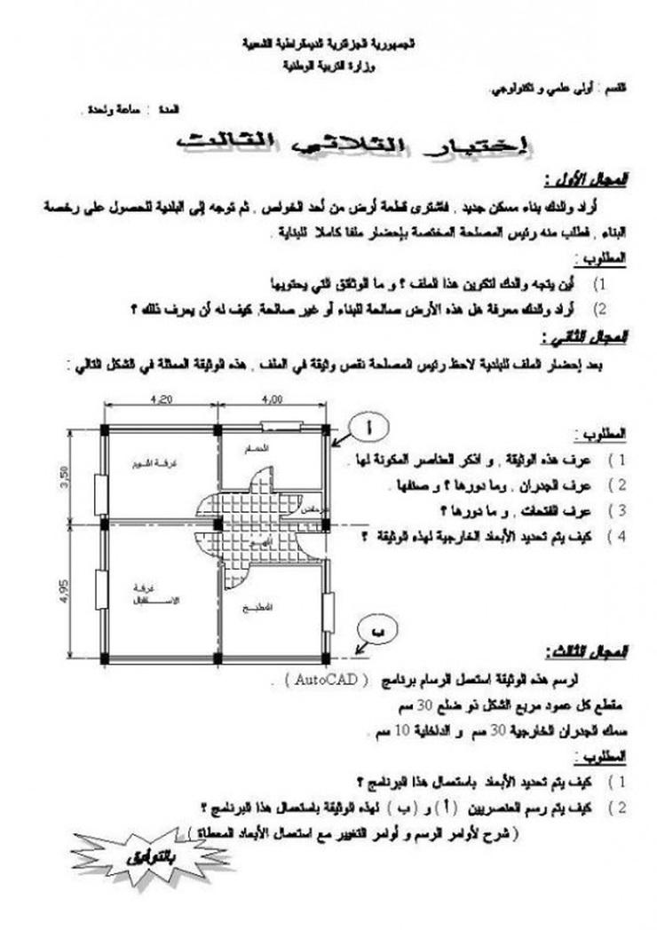 امتحان الفصل الأول في مادة الهندسة المدنية
