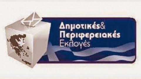 Σήμερα – Το πρώτο προεκλογικό debate των υποφηφίων αντιπεριφερειαρχών Καστοριάς!
