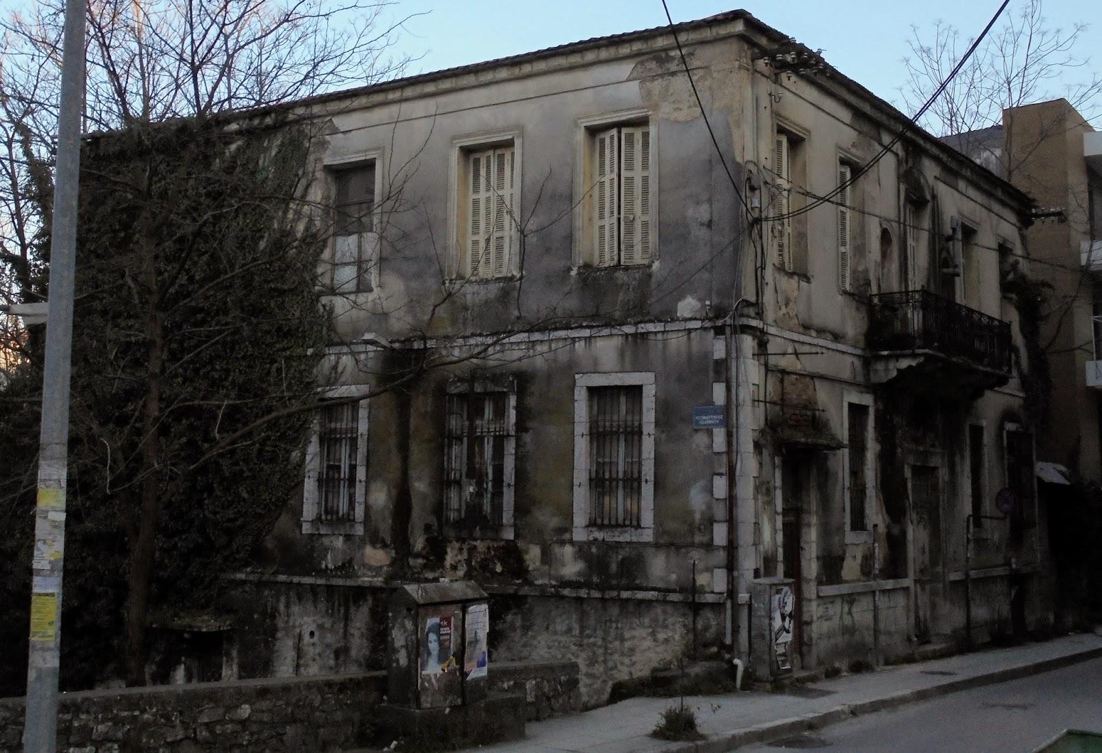 η οικία των Τρούγκου και Σακελλίωνος στα Ιωάννινα