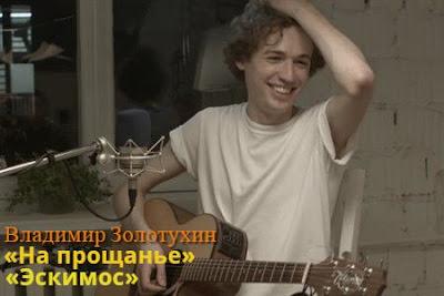 Владимир Золотухин (Сardio beat). Видео песен под гитару «На прощанье» и «Эскимос»