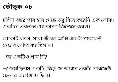7 14 21 28 bangla