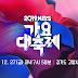 2019 KBS Gayo Daechukje