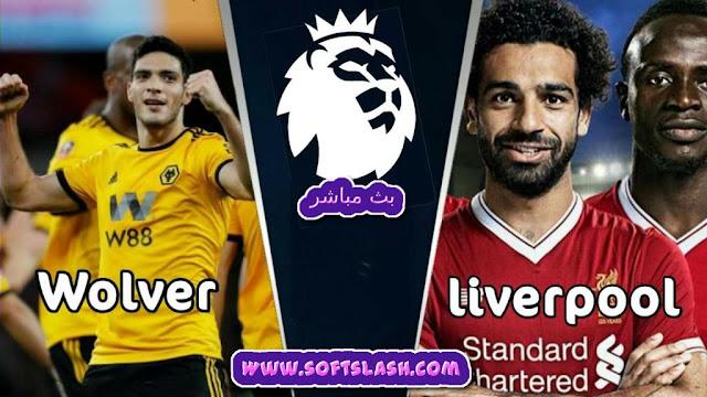 بث مباشر مباراة ليفربول ضد ولفرهامبتون Live بدون تقطيع