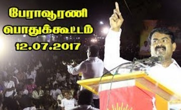 Seeman Speech Peravurani Meeting