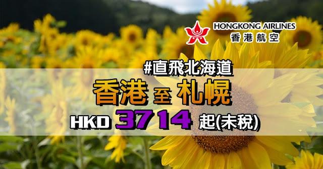 直飛北港道!香港 飛 札幌 $3,714起,連20kg行李託運,8、9月出發 - 香港航空