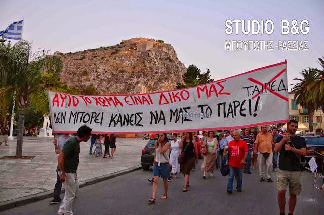 Δίκη 6 πολιτών στο Ναύπλιο για την κινητοποίηση του 2014 ενάντια στο ΤΑΙΠΕΔ