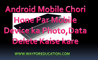 Android Mobile Chori Hone Par Photos Videos And Data Delete Kaise Kare- Jane Puri  Jankari