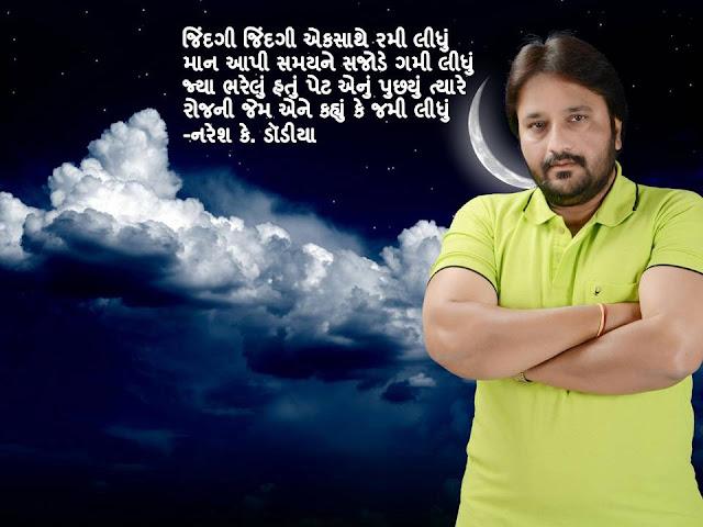 जिंदगी जिंदगी एकसाथे रमी लीधुं  Gujarati Muktak By Naresh K. Dodia