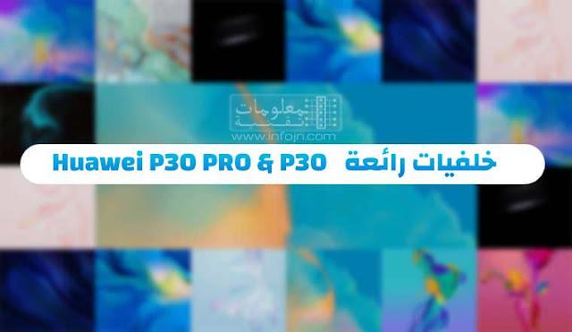 تحميل خلفيات هواوي Huawei P30 و P30 Pro