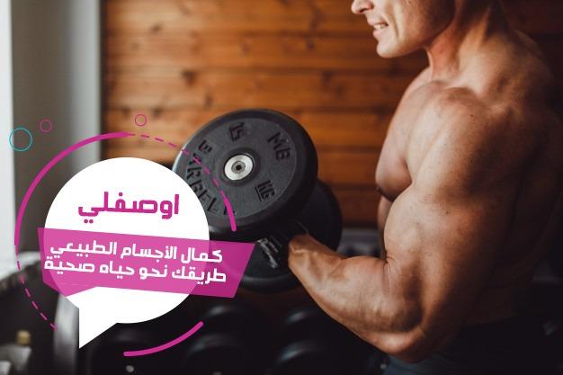كمال الأجسام الطبيعي «طريقك نحو حياه صحية»