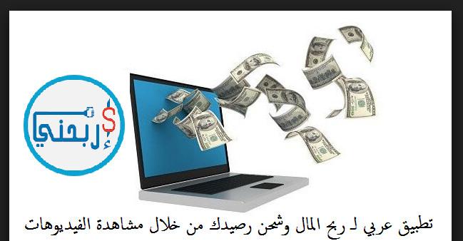 تطبيق عربي لــ ربح المال وشحن الرصيد من خلال مشاهدة الفيديوهات القصيرة