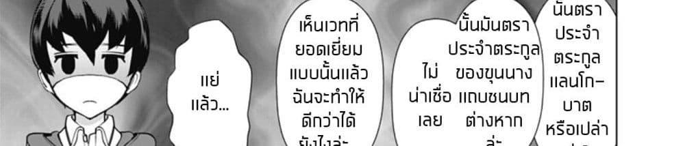 อ่านการ์ตูน Rettou Me no Tensei Majutsushi Shiitage Rareta Moto Yuusha wa Mirai no Sekai o Yoyuu de Ikinuku ตอนที่ 9 หน้าที่ 45