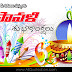 Deepavali Greetings 2017 Telugu Quotes Wishes and Festival Celebrations Images
