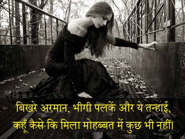 Images hi images shayari : Sms in hindi sad emotional