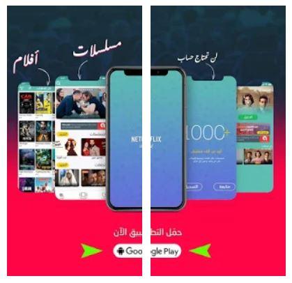 Download مسلسلات plus Mobile App