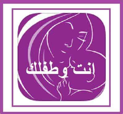 قدمنا في مقالنا السابق تطبيق انت والحمل والخاص بمتابعة الام والجنين منذ اول يوم للحمل وحتى موعد الولادة