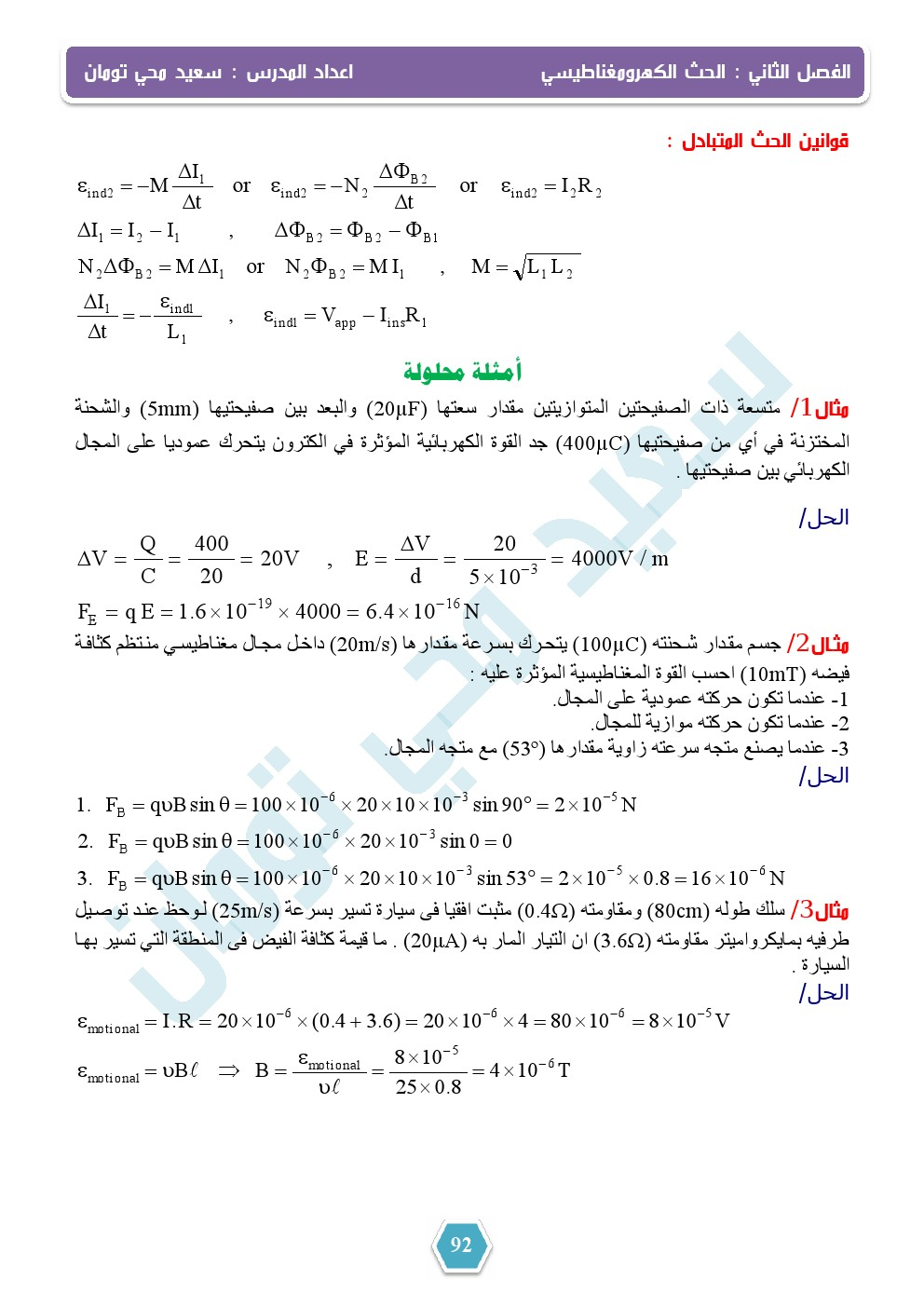 كتاب الاحياء للصف الثالث متوسط 2019 pdf
