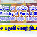Vacancies in Ministry of Ports & Shipping