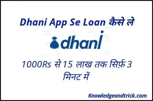 धनी एप्लीकेशन से लोन कैसे ले | Dhani App Loan Hindi Details