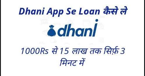 धनी एप्लीकेशन से लोन कैसे ले   Dhani App Loan Hindi Details