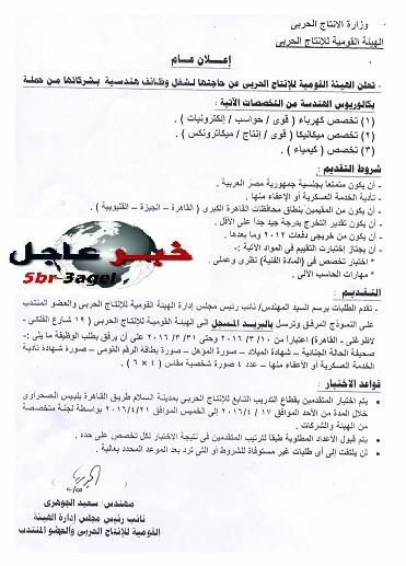 اليوم - وظائف وزارة الانتاج الحربى والاوراق المطلوبة والتقديم بالبريد حتى 31 / 3 / 2016
