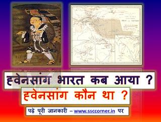 चीनी यात्री ह्वेनसांग  भारत कब आया / Chini Yatri Hwensang Bharat Kab Aaya