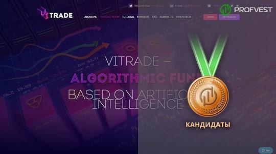 Кандидаты: Vitrade – 27,5% чистой прибыли за 16 дней!