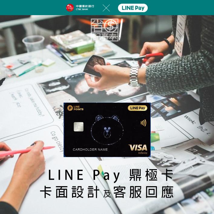 【中國信託】LINE Pay鼎極卡 卡面設計及客服回應
