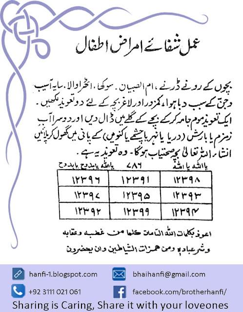 Bachay Ki Her Bimari ka Taweez for Any Child Illness