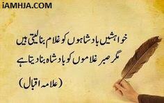 allama iqbal poetry images in urdu