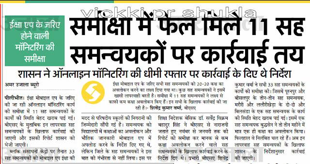 इक्षा ऐप मोनिटरिंग समीक्षा में फेल हुए 11 एबीआरसी, होगी कार्यवाही,primary ka master, basic shiksha parishad