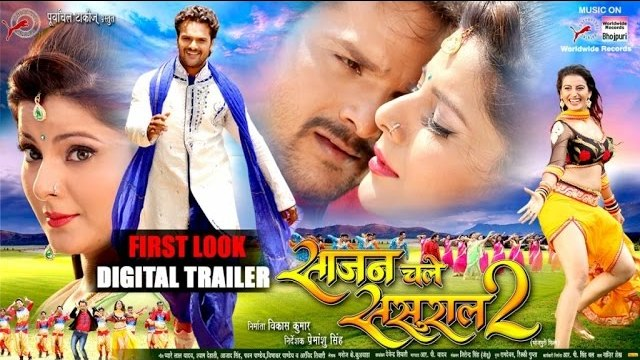 Smriti Sinha, Khesari Lal Yadav New Upcoming movie Sajan Chale Sasural 2 2016 wiki, Shooting, release date, Poster, pics news info