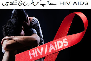 HIV AIDS SYMPTOMS AND TREATMENT IN URUDU