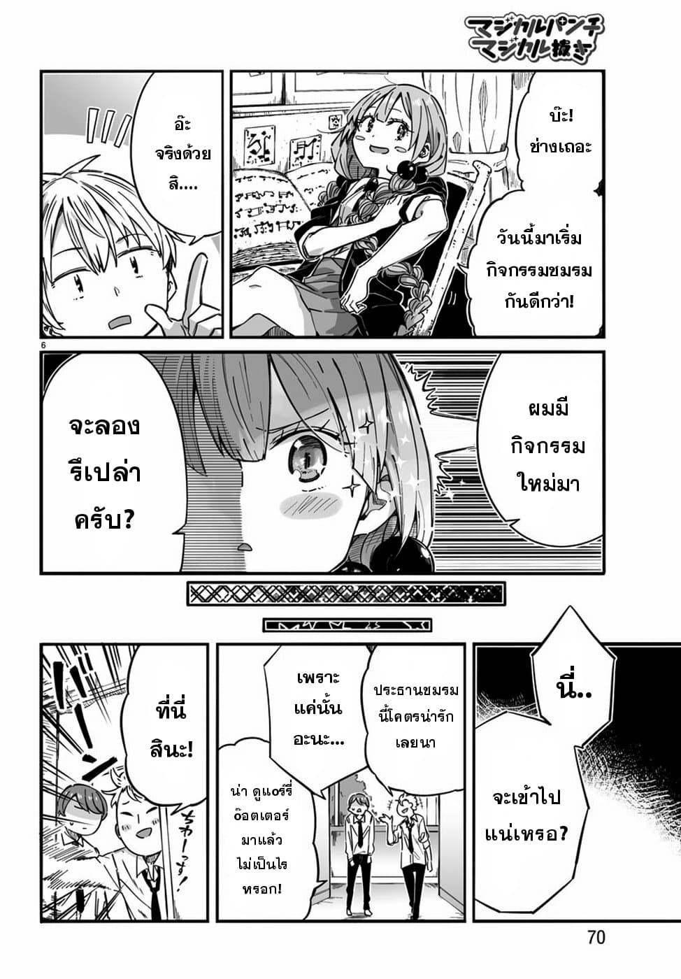 อ่านการ์ตูน Magical Punch Magical Nuki ตอนที่ 1 หน้าที่ 6