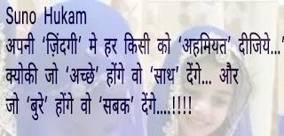 Best Banna Baisa Attitude Status & Shayri in Hindi