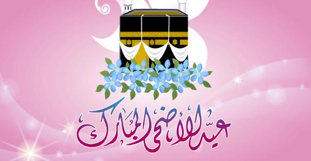 أجازة عيد الأضحي المبارك لعام 2018