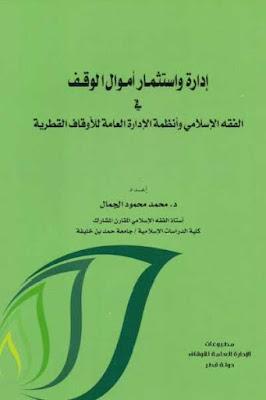 كتاب إدارة واستثمار أموال الوقف في الفقه الإسلامي