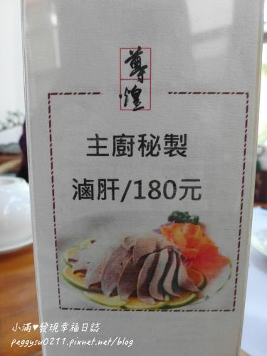 (新竹竹北美食) 尊煌中式餐館 精緻不油膩客家料理超好喝雞湯需前一天預訂 @ 小滿發現幸福美食旅遊日誌 :: 痞 ...