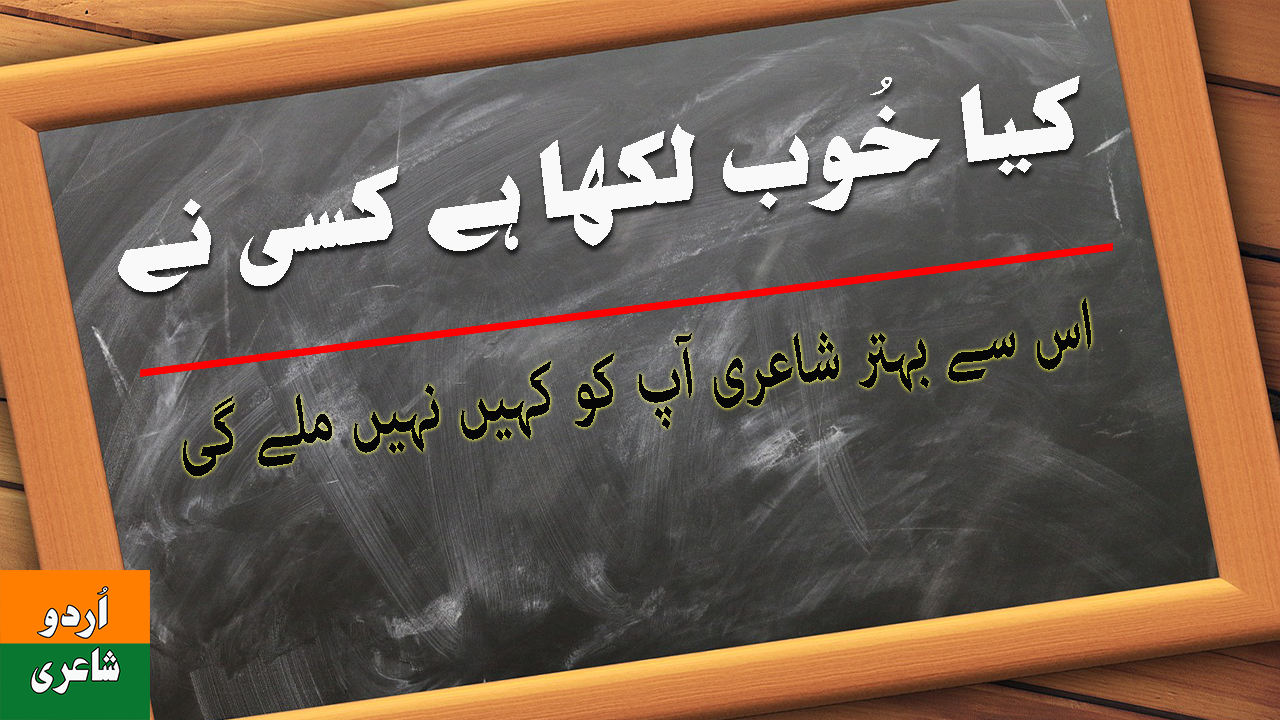 urdu poetry and stories by rj imran sherazi  kya khoob