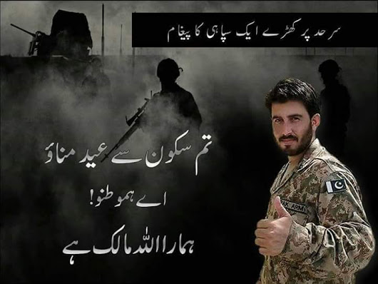 Eid DP 2016 Pak Army