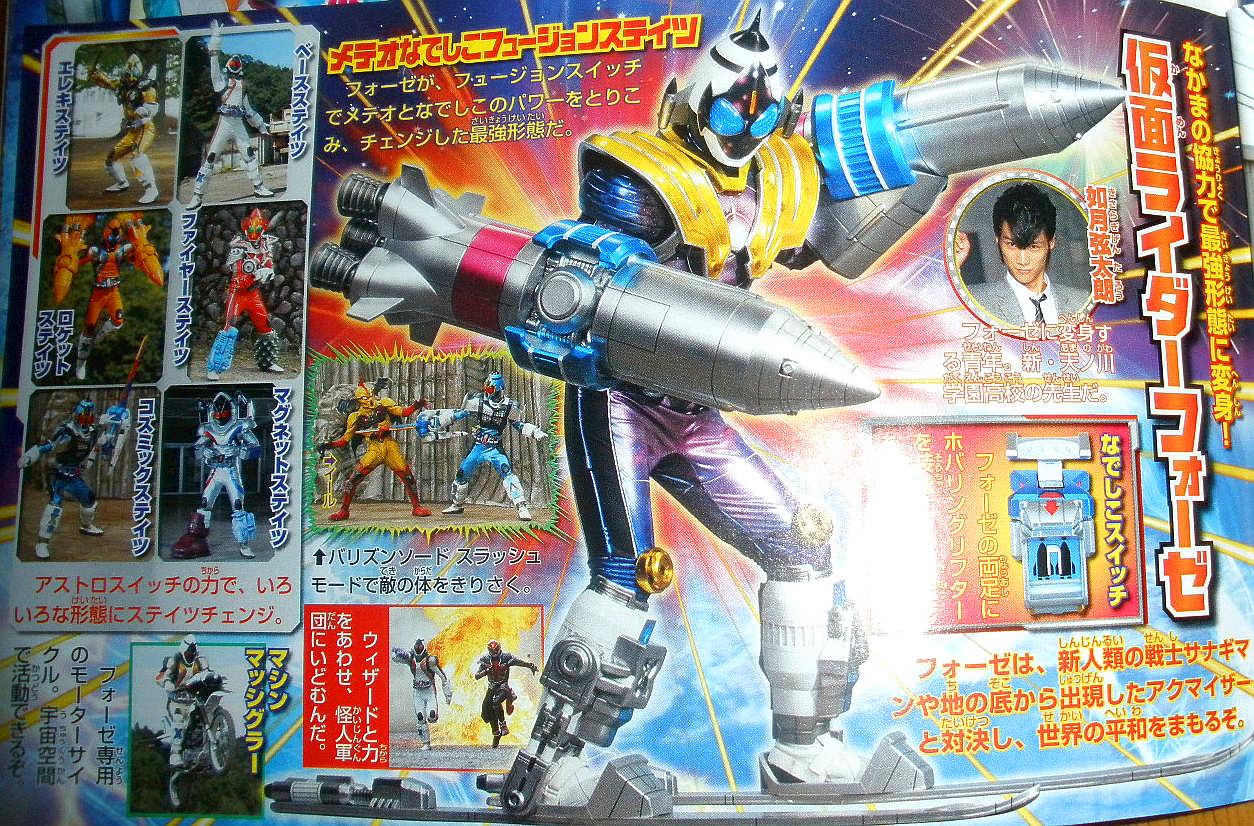 Kamen Rider Fourze Meteor Nadeshiko Fusion States Appears ...