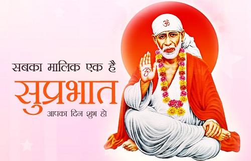 God Sai Saba Good Morning Image Hindi